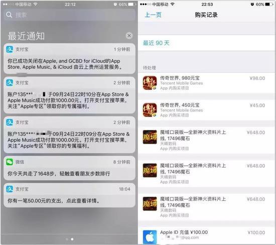 Apple ID被盗刷怎么办?如何预防苹果账户被盗刷?