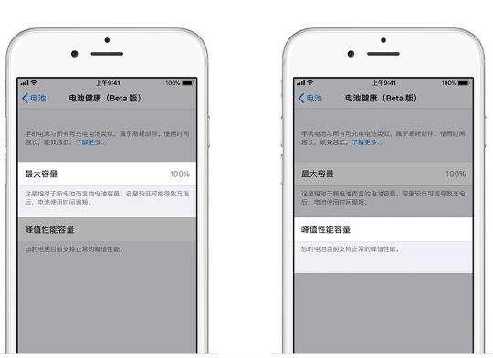 如何让iPhone X电池更耐用?iPhone X电池保养小技巧-品牌手机维修网
