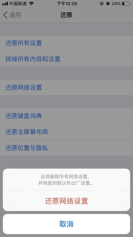 iPhone XS无服务或者无法连接到 App Store怎么解决?-品牌手机维修网