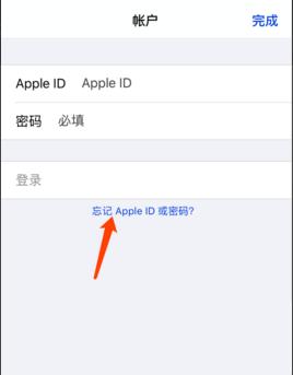 Apple ID密码忘记了怎么办?如何找回密码?-品牌手机维修网