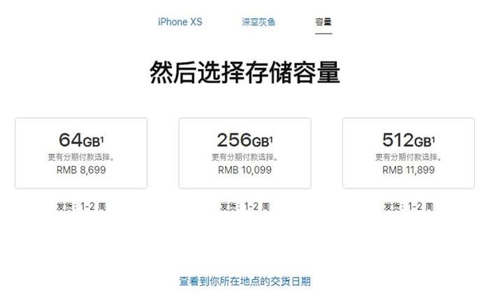 iPhone XS值得买吗?iPhone XS配置参数详解-品牌手机维修网