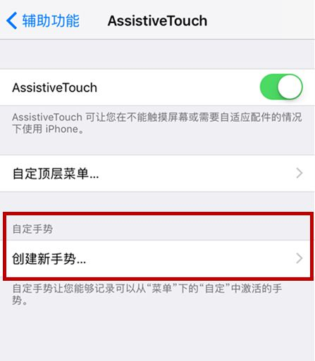 Assistive Touch使用方法 Assistive Touch手势设置方法-品牌手机维修网