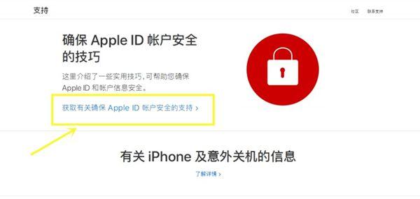 iPhone手机如何开启和关闭两步验证?