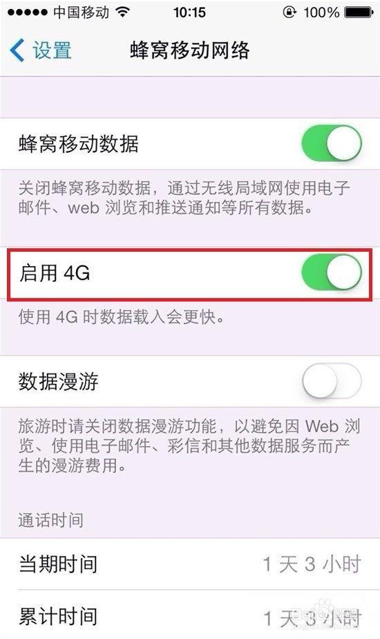 iPhone开了4G网络却显示3G是怎么回事?iPhone不显示4G网络标志?-品牌手机维修网