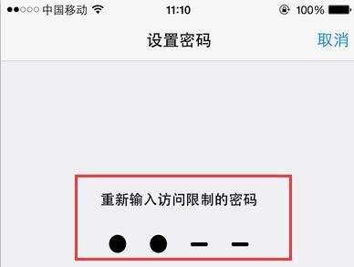 iPhone访问限制密码忘了怎么找回?