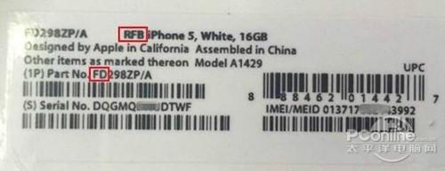 如何判定苹果手机是不是翻新机?鉴定苹果手机正品和翻新机的方法!