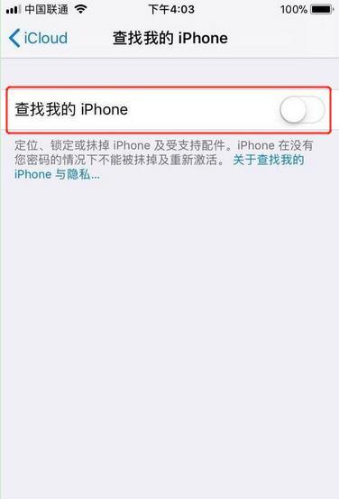 "iPhone XR/XS/Max怎么开启""查找iphone""定位功能-品牌手机维修网"