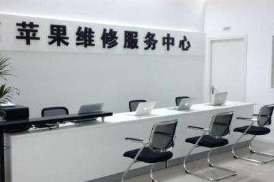 杭州苹果维修点有哪些?杭州苹果手机换电池多少钱?