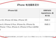 苹果手机保修范围是什么_贵阳iPhone 8手机换电池多少钱-品牌手机维修网