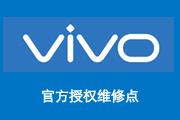北京vivo授权维修点:北京市海淀区中关村南大街售后
