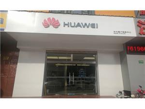 上海华为手机维修点:上海武宁路店