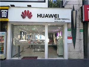 上海华为授权维修点:上海漕溪北路店