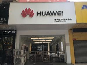 南京华为手机维修点:南京六合东泰花园店
