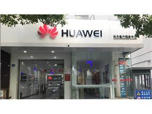 苏州华为手机维修点:昆山南城河岸店