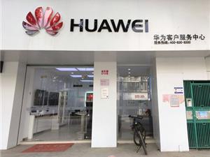 苏州华为售后服务点:吴江油车路店