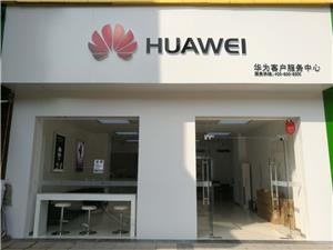 长沙华为授权维修点:长沙红星店