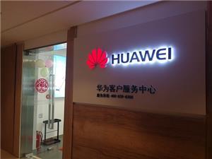 杭州华为手机维修点:杭州远洋国际店