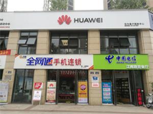 杭州华为售后服务点:杭州江晖路店