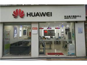 深圳华为售后服务点:深圳布吉店