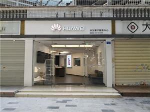 深圳华为手机维修点:深圳新洲店