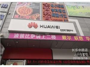 西安华为售后服务网点:西安长乐中路店