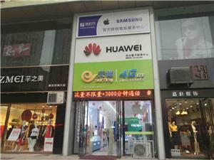西安华为手机维修点:西安小寨东路店