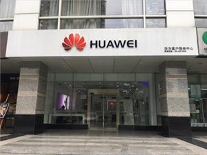 西安华为售后服务网点:西安创业广场店