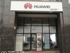 长沙华为授权维修点:长沙河西店