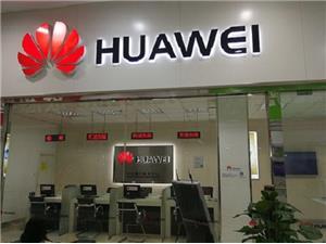 上海华为手机维修点:上海天目西路店