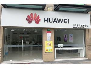 上海华为手机维修点:上海七宝老街店