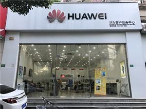 上海华为维修点:上海大连路店