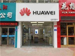 青岛华为手机维修点:平度人民路店