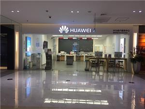 沈阳华为售后服务点:沈阳青年大街北京华联店
