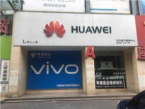 西安华为售后服务点:西安东新科贸店
