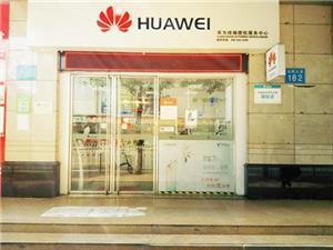 广州华为售后服务点:广州海珠宝岗店
