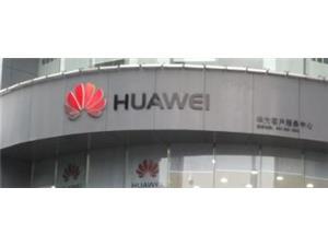 长沙华为售后服务网点:长沙东塘店