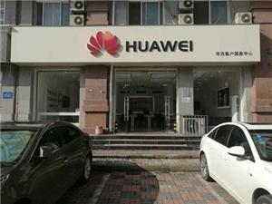 天津华为售后服务网点:天津建国道店
