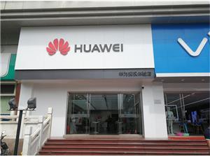 西安华为售后服务网点:西安钟楼店