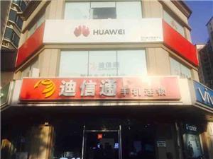 北京华为售后服务点:北京通州店