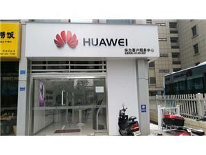 南京华为售后服务网点:南京河西万达店
