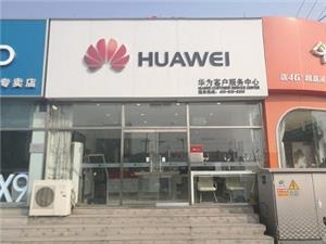 北京华为售后服务点:北京怀柔店