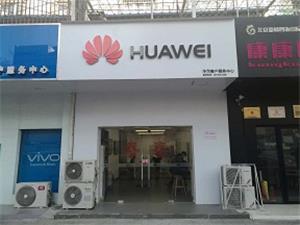 北京华为售后服务点:北京顺义店