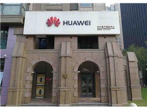 北京华为售后服务点:北京陶然亭中海店