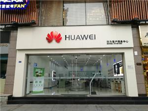 成都华为手机维修点:蜀汉路店