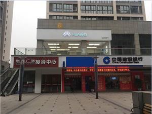 重庆华为售后服务点:重庆万州财茂广场店