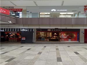 重庆华为售后服务网点:重庆永川中央大街店