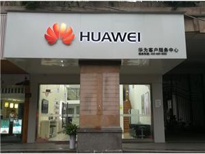 杭州华为售后服务点:杭州西城广场店
