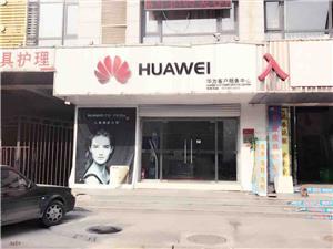 北京华为售后服务点:北京房山店