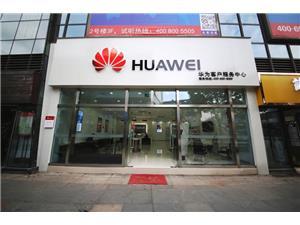 上海华为售后服务点:上海川沙店图片