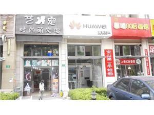 上海华为售后服务点:上海盘古路店图片